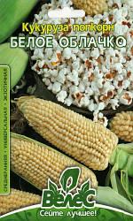 Семена кукурузы попкорн  Белое облачко  15г ТМ ВЕЛЕС