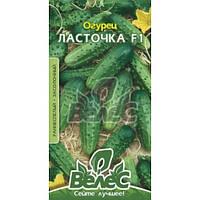 Семена огурца Ласточка F1  2,5г