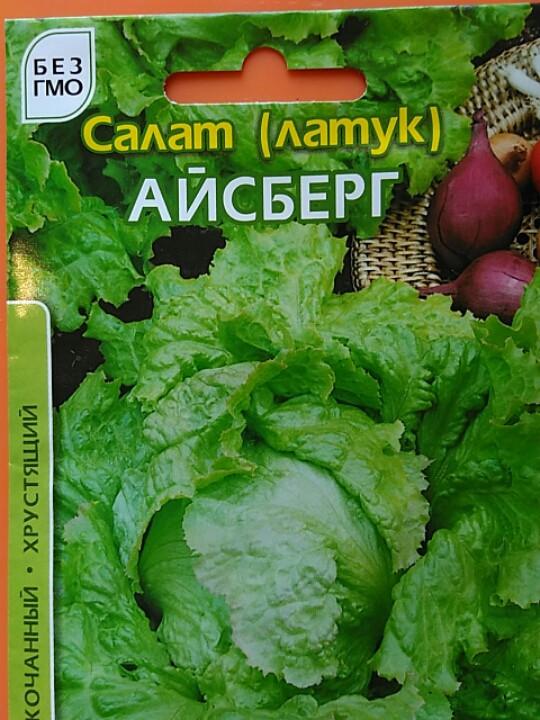 Семена салата Айсберг 1г ТМ ВЕЛЕС