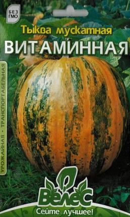 Семена тыквы Витаминная  2г ТМ ВЕЛЕС, фото 2