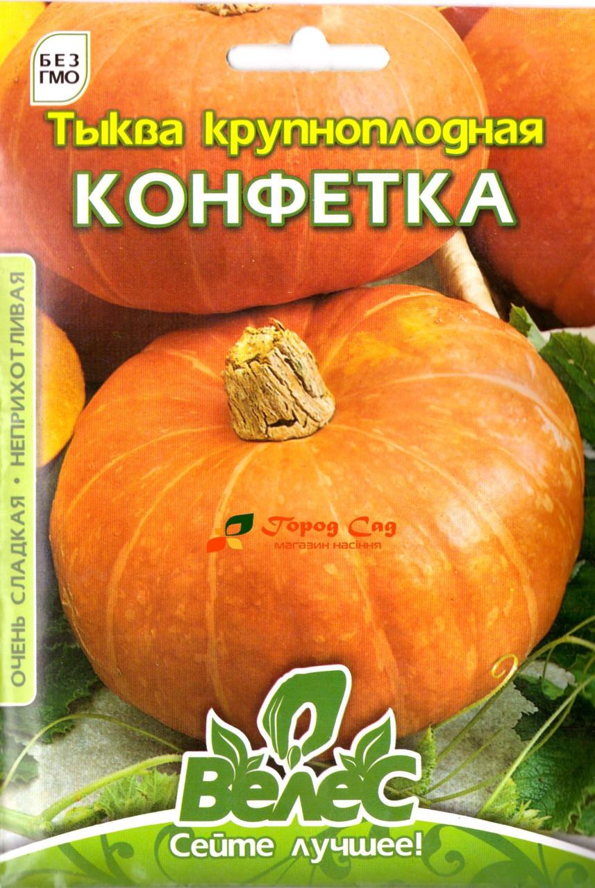 Семена тыквы Конфетка 10г ТМ ВЕЛЕС