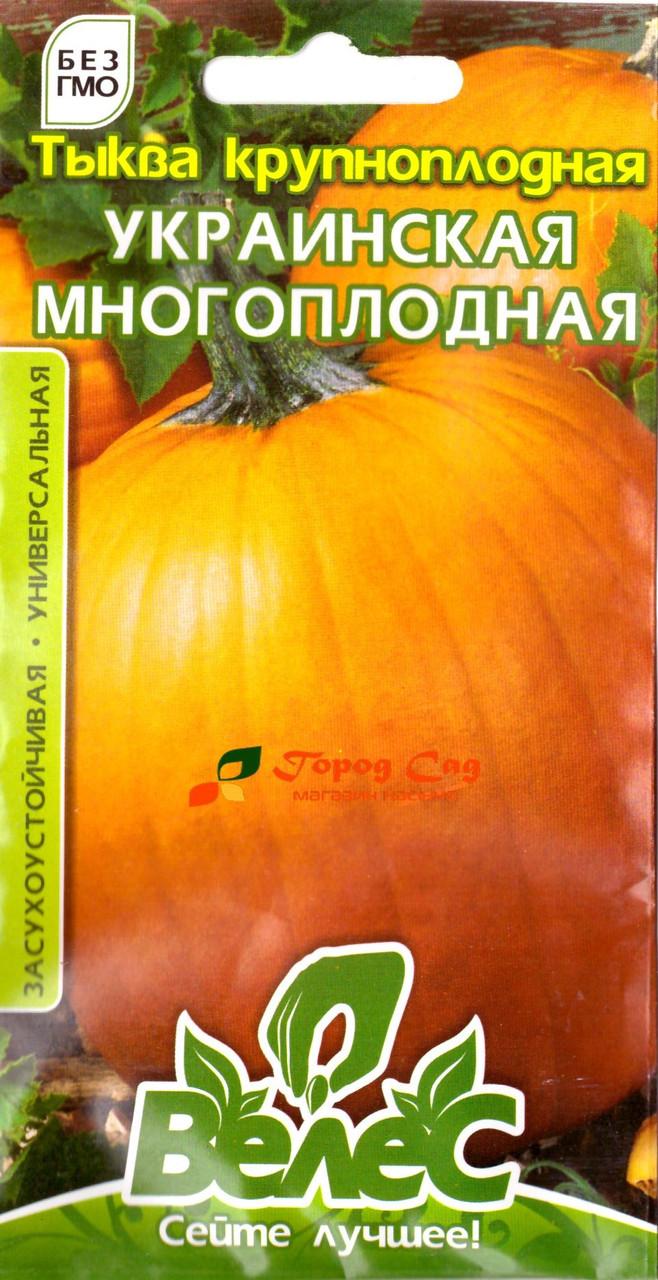 Семена тыквы Украинская многоплодная  2г ТМ ВЕЛЕС