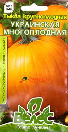 Семена тыквы Украинская многоплодная  2г ТМ ВЕЛЕС, фото 2