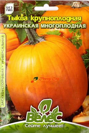 Семена тыквы Украинская многоплодная 10г ТМ ВЕЛЕС, фото 2