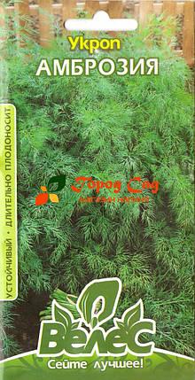 Семена укропа Амброзия  4г ТМ ВЕЛЕС, фото 2