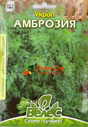 Семена укропа Амброзия 20г ТМ ВЕЛЕС, фото 2