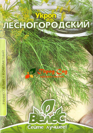 Семена укропа Лесногородский 20г ТМ ВЕЛЕС, фото 2