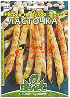 Семена фасоли на сухое зерно  Ласточка 20г