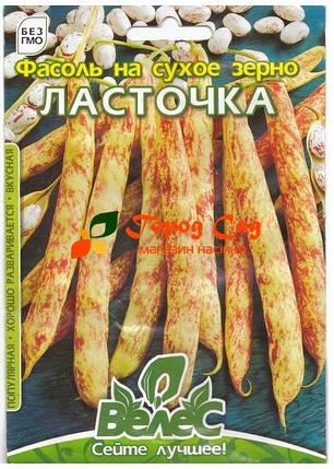 Семена фасоли на сухое зерно  Ласточка 20г ТМ ВЕЛЕС, фото 2