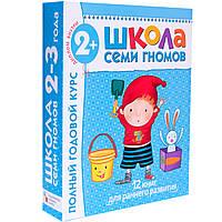 Книга Школа семи гномов Полный годовой курс Для занятий с детьми от 2 до 3 лет (комплект из 12 книг)Мозаика-си