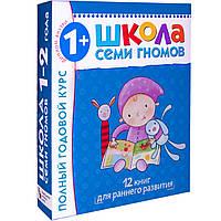 Книга Школа семи гномов Полный годовой курс занятий с детьми 1-2 лет (12 книг в подарочной упаковке) Мозаика-с