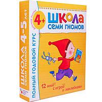 Книга Школа семи гномов Полный годовой курс Для занятий с детьми от 4 до 5 лет (комплект из 12 книг)Мозаика-си