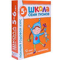 Книга Школа семи гномов Полный годовой курс Для занятий с детьми от 5 до 6 лет (комплект из 12 книг) Мозаика-с