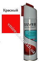 Краска для замши и нубука аэрозоль Красный Silver 250 мл