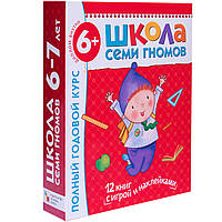 Книга Школа семи гномов Полный годовой курс Для занятий с детьми от 6 до 7 лет (комплект из 12 книг) Мозаика-с