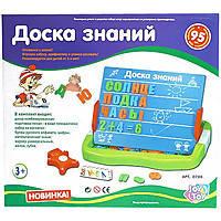 Детская Доска знаний 0709