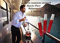 ЛЮКС Копии. Стойкость до 12 ч!!! Франция.Духи мужские номер 8 – аналог Paco Rabanne – 1 Million - 23мл