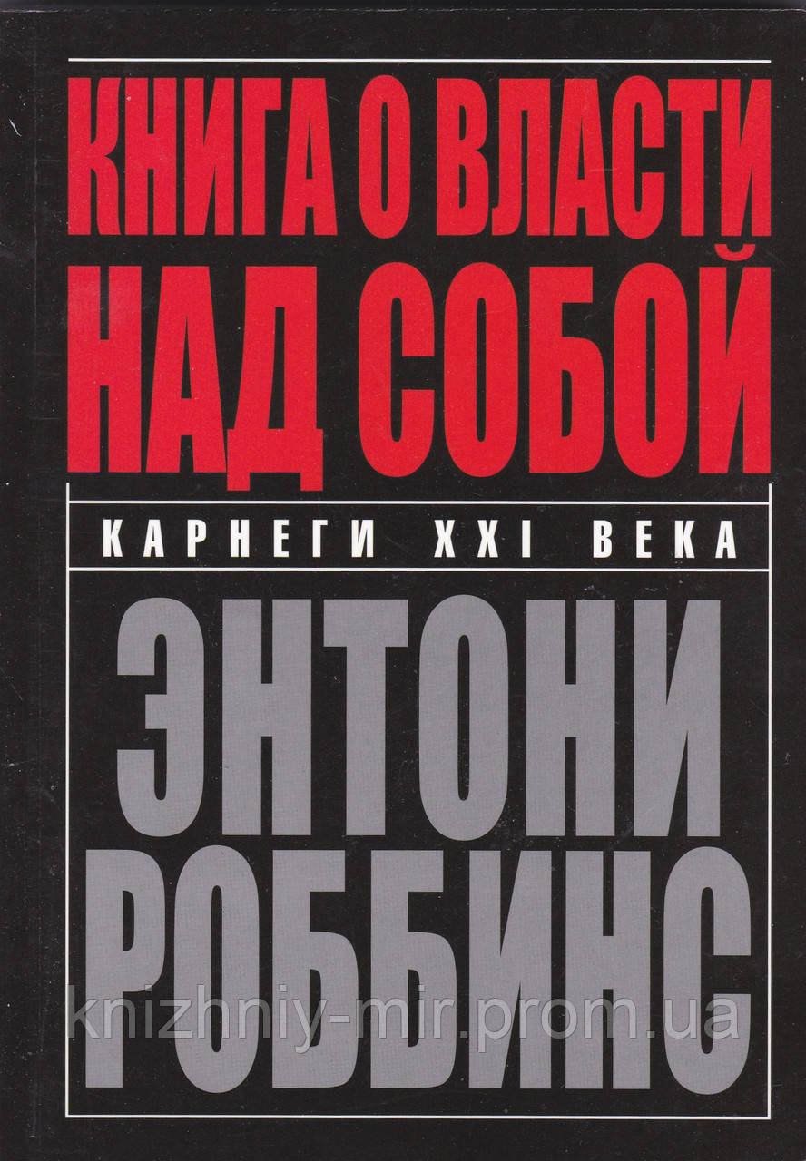 Роббинс Книга о власти над собой
