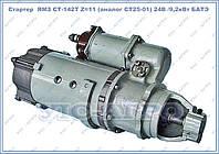 Стартер  ЯМЗ СТ-142Т Z=11 (аналог СТ25-01) 24В /9,2кВт БАТЭ