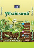 Garden Club Субстрат для рассады Полесский 5 л✵ Бесплатная доставка