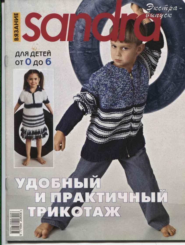 """Журнал по вязанию.  """"Sandra""""  Экстра - выпуск для детей"""