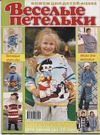 """Журнал по вязанию.  """"Веселые петельки"""" вяжем для детей 4/2002, фото 1"""