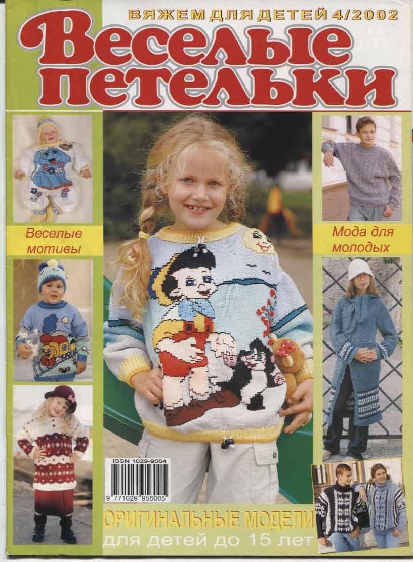 """Журнал по вязанию.  """"Веселые петельки"""" вяжем для детей 4/2002"""