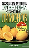 Оздоровление и очищение организма с помощью лимонов
