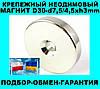 Крепежный неодимовый магнит с зенковкой (отверстием)