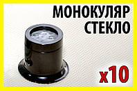 Линза окуляр №2-k 10x стекло увеличительная лупа монокуляр часовщика ювелира, фото 1
