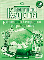 """Контурные карты """"Економічна і соціальна географія світу"""" 10-11 класс"""