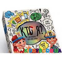 Настольная игра-викторина Кто я? (малая) Danko Toys HIM-02-01