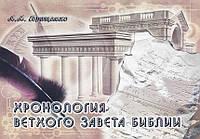 """Хронологія Старого Завіту + Путівник """"Хронології Старого Завіту"""". Леонід Прищенко, фото 1"""