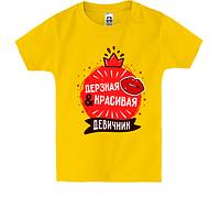 Детская футболка для девичника Дерзкая и красивая