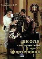 Катанский В.М. Школа - самоучитель игры на фортепиано