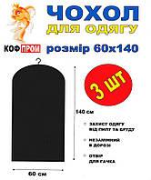 Набор чехлов без молнии 140*60 (см) черные 3 (шт)