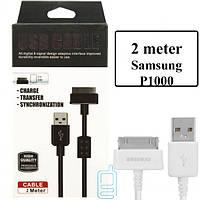 USB кабель ALLin1 Samsung Galaxy Tab P1000 с ферритом 2m белый