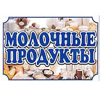 """Подвесная рекламная табличка """"Молочные продукты"""" 60 х 40 (см)"""