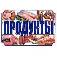 """Подвесная рекламная табличка """"Продукты"""" 60 х 40 (см)"""