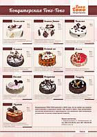 Регулярные торты кондитерского цеха Tortiamo (Токо Токо)