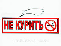 "Табличка ""Не курить"" 30х10см"