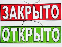 "Табличка ""Открыто-Закрыто"" двусторонняя 30х10см"