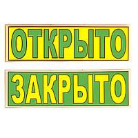 """Табличка """"Открыто/Закрыто"""" (желто-зеленая) 30*10 (см)"""