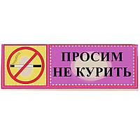 """Табличка """"Просим не курить"""" 30*10 (см)"""