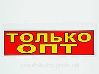 """Табличка """"Только ОПТ"""" 30х10см"""