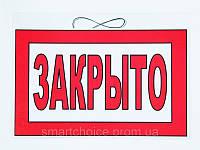 "Табличка двусторонняя ""Открыто-Закрыто"" 30х20см"