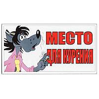 """Табличка пластиковая """"Место для курения"""" №2"""