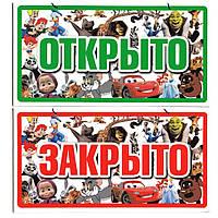 """Табличка пластиковая """"Открыто/Закрыто"""" (Игрушки) 23*12 (см)"""