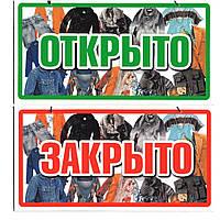 """Табличка пластиковая """"Открыто/Закрыто"""" (Одежда) 23*12 (см)"""