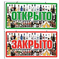 """Табличка пластиковая """"Открыто/Закрыто"""" (Спиртное) 23*12 (см)"""
